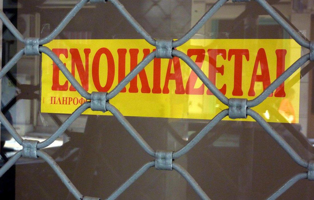 Koliko ce vas kostati ako hocete da iznajmite lokal u Grckoj ( Skok poreza za vlasnike nekretnina )