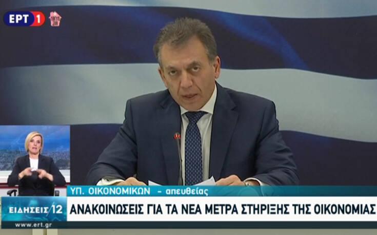 ministar Grčke