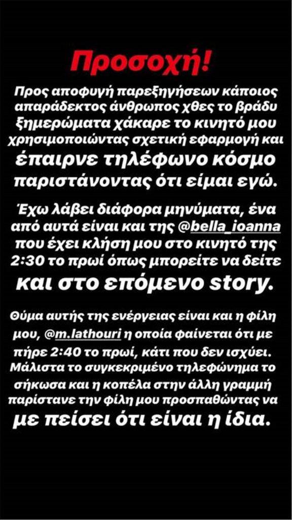 Ana Prelević Instagram