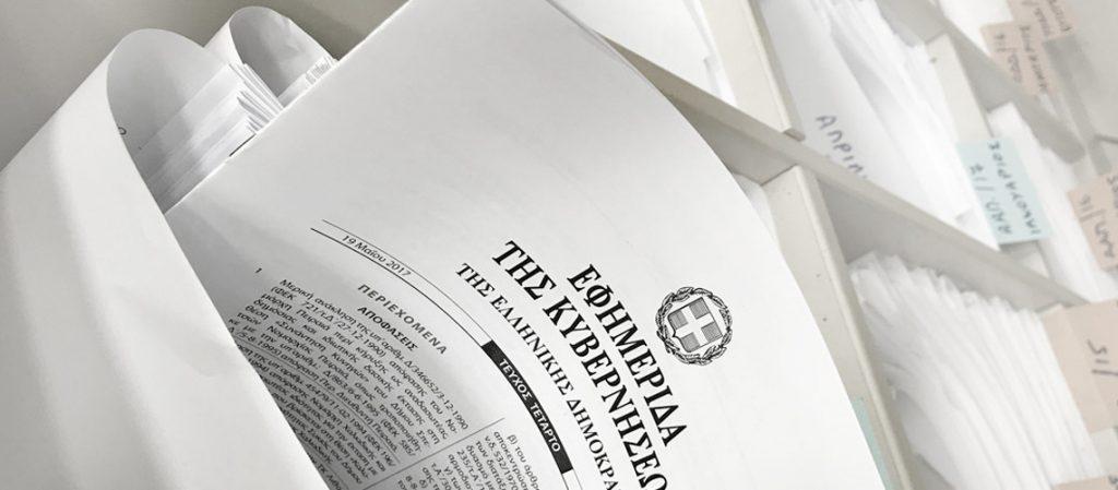 Uredba Grčke vlade